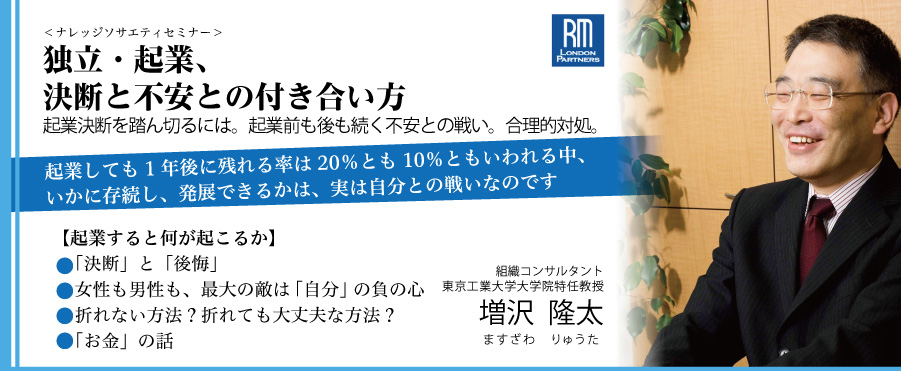 ナレッジソサエティセミナー 増沢隆太氏