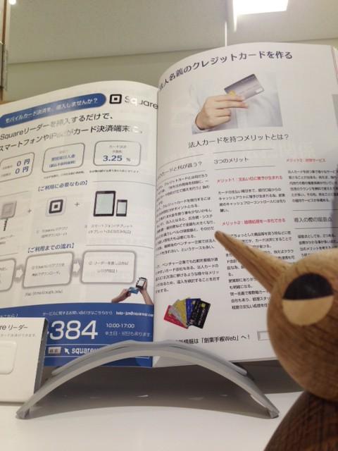 014.8.14創業手帳(中)