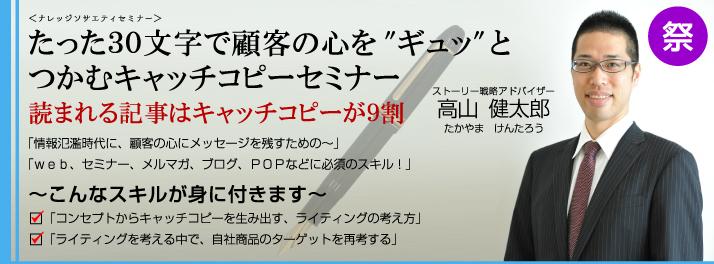 東京 コワーキングスペースで開催するキャッチコピー セミナー