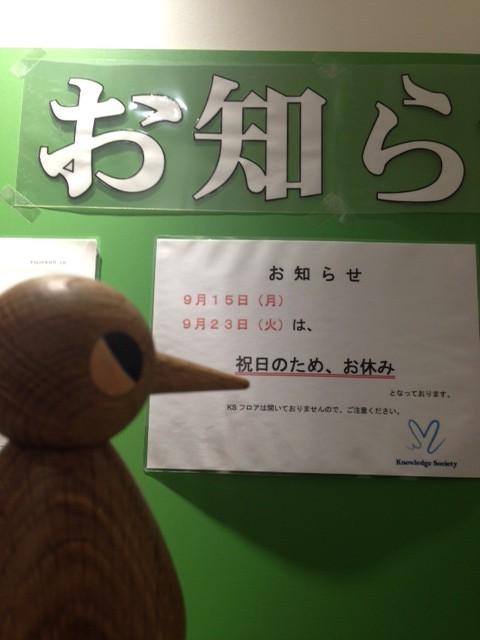 2014.9.13お知らせ