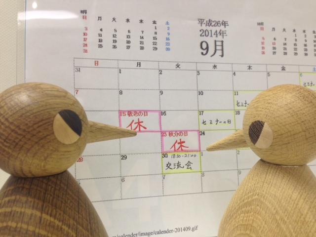 2014.9.13カレンダー