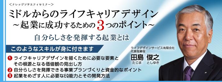 田島俊之バナー20141113