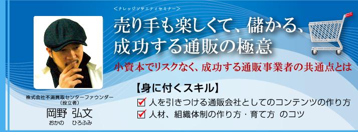 岡野弘文バナー20141126