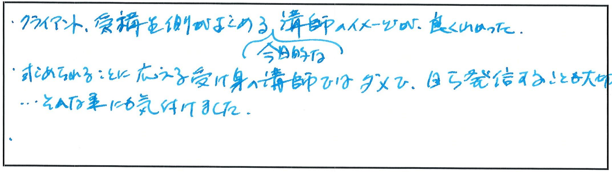 名前OK中川 (2)