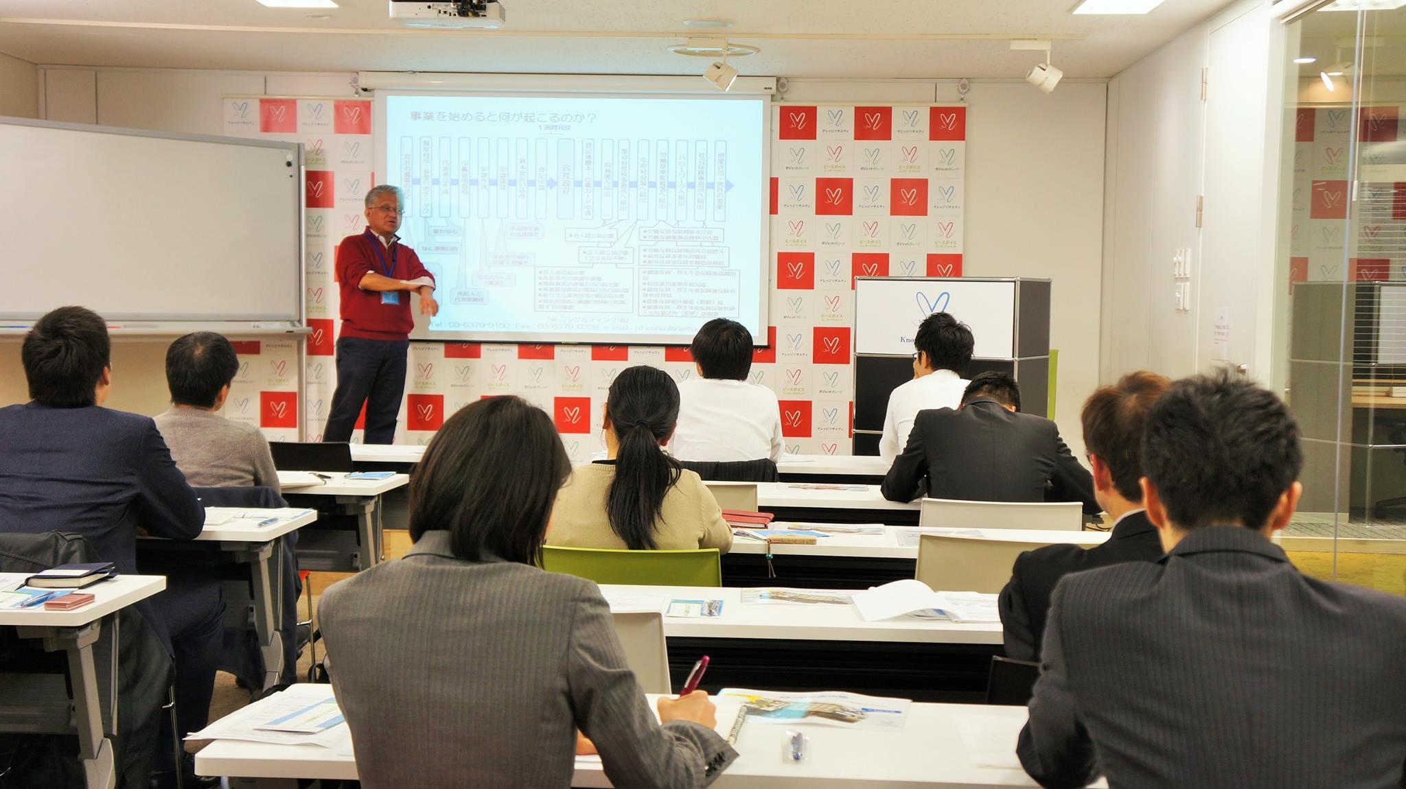 東京のコワーキングスペースで行われた創業セミナー2