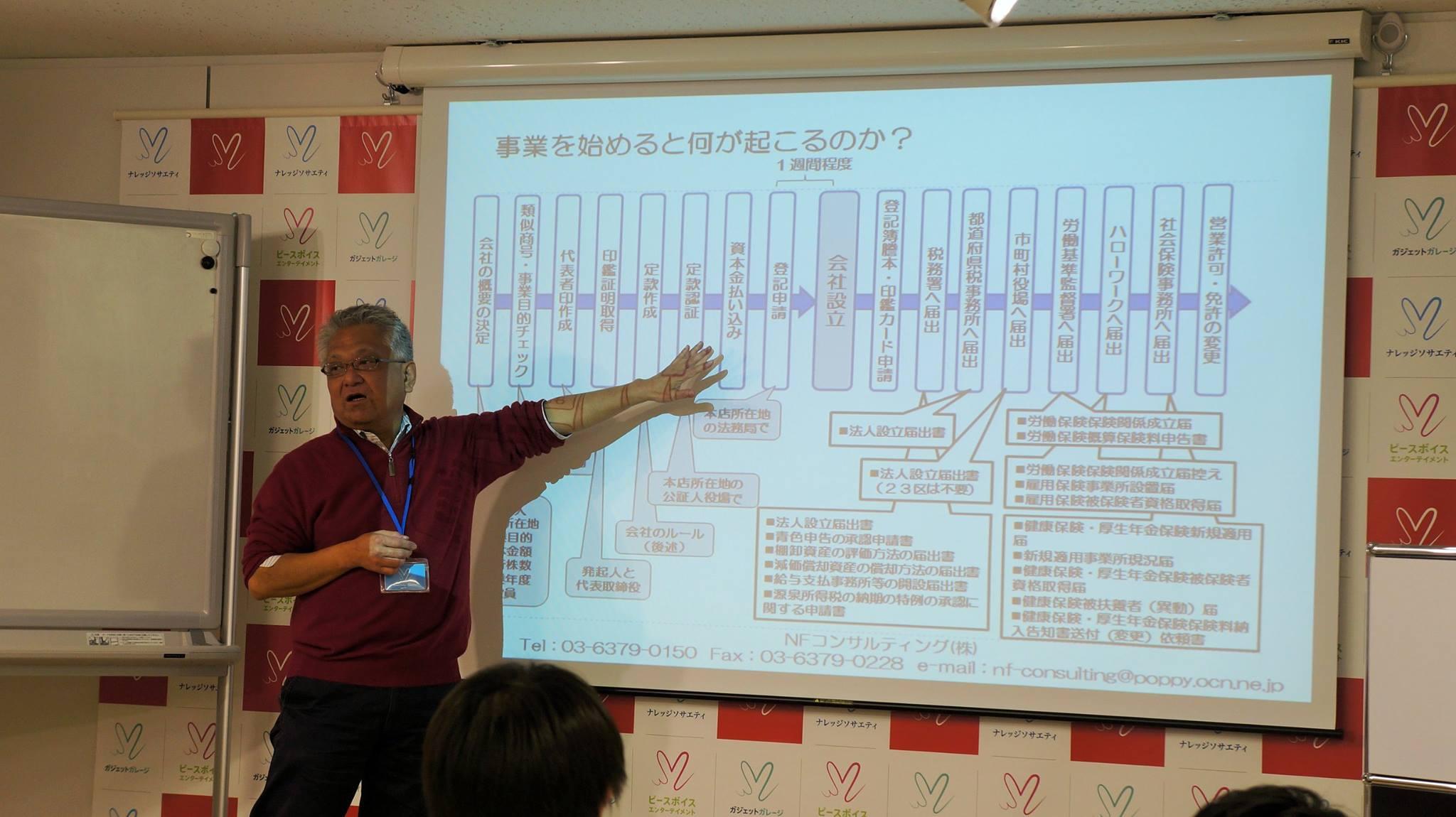東京のコワーキングスペースで行われた創業セミナー1