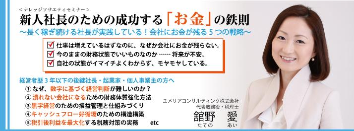 コワーキングスペース、東京、マネーセミナー_05