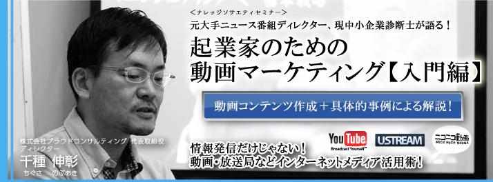コワーキングスペース、東京、動画マーケティングセミナー千種伸彰バナー20141127