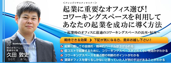 コワーキングスペース 東京 千代田区 セミナー