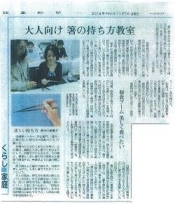 コワーキングスペースで開催した箸セミナー新聞記事