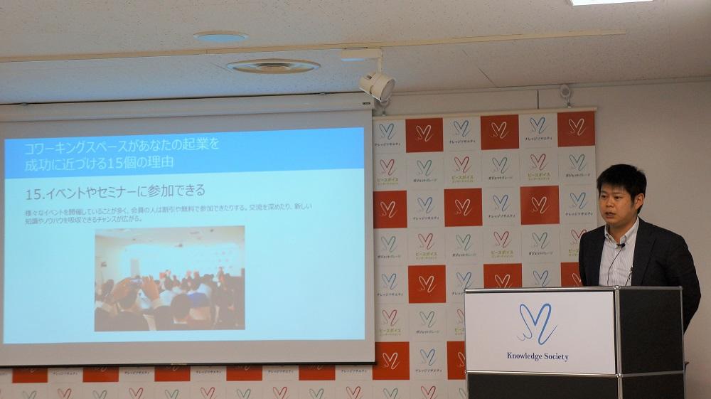 東京のコワーキングスペースで開催された起業セミナー