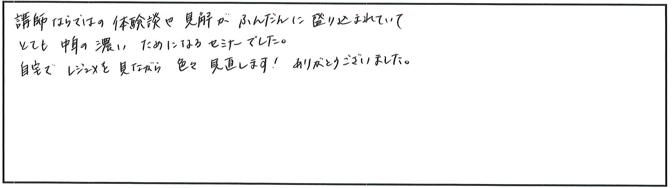 イニシャルR.H人材育成業界人見 (2)