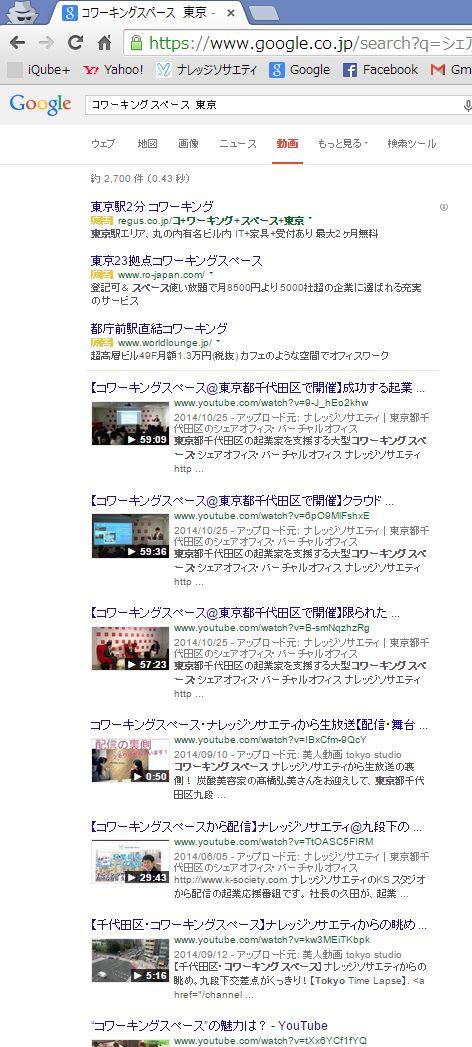 コワーキングスペース 東京で検索した時の順位の画像