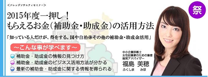 【祭】福島美穂20150310バナー