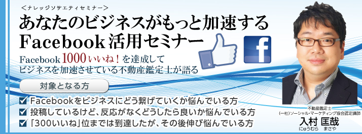 Facebook集客 シェアオフィスセミナー