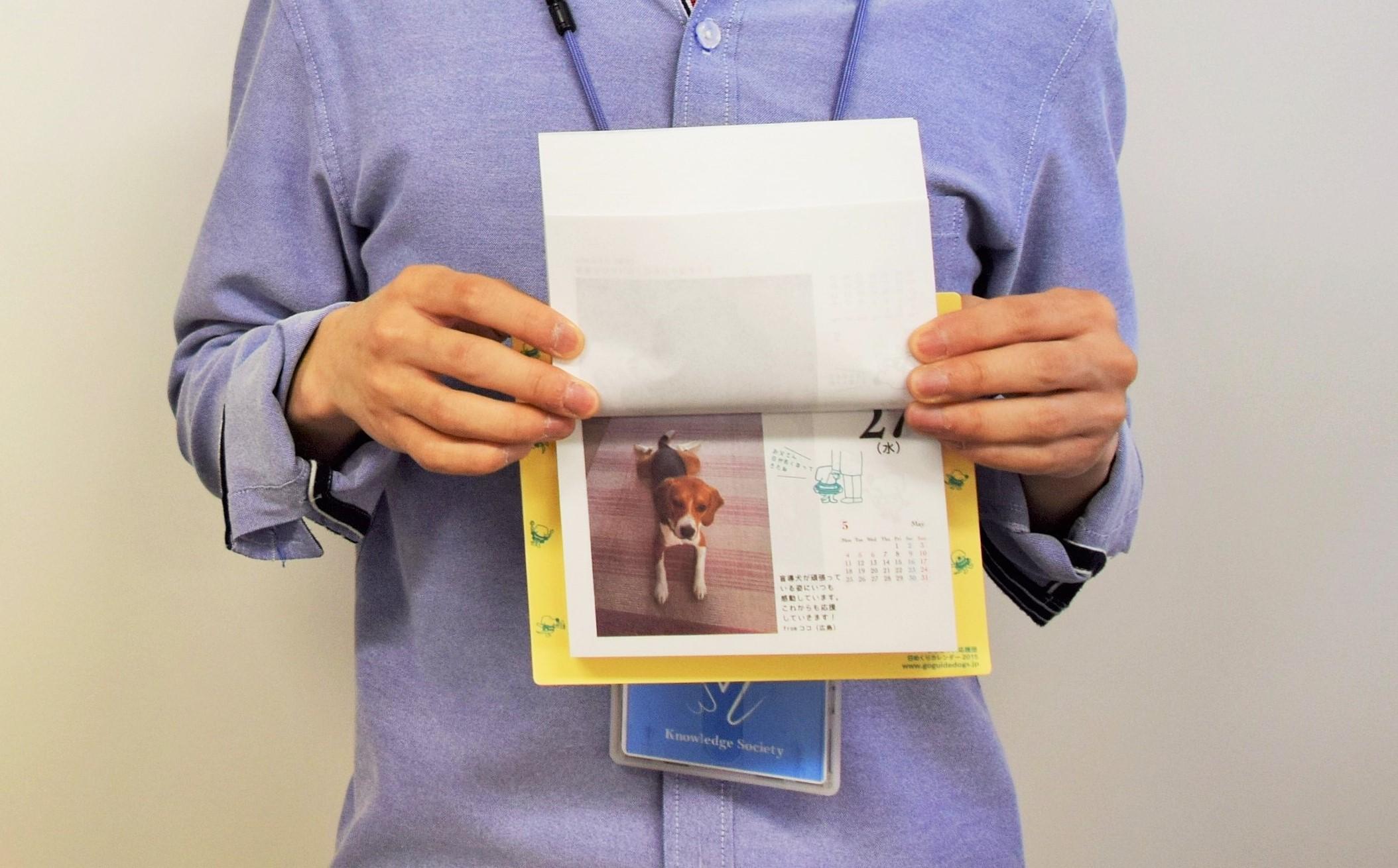 日めくりカレンダー 盲導犬