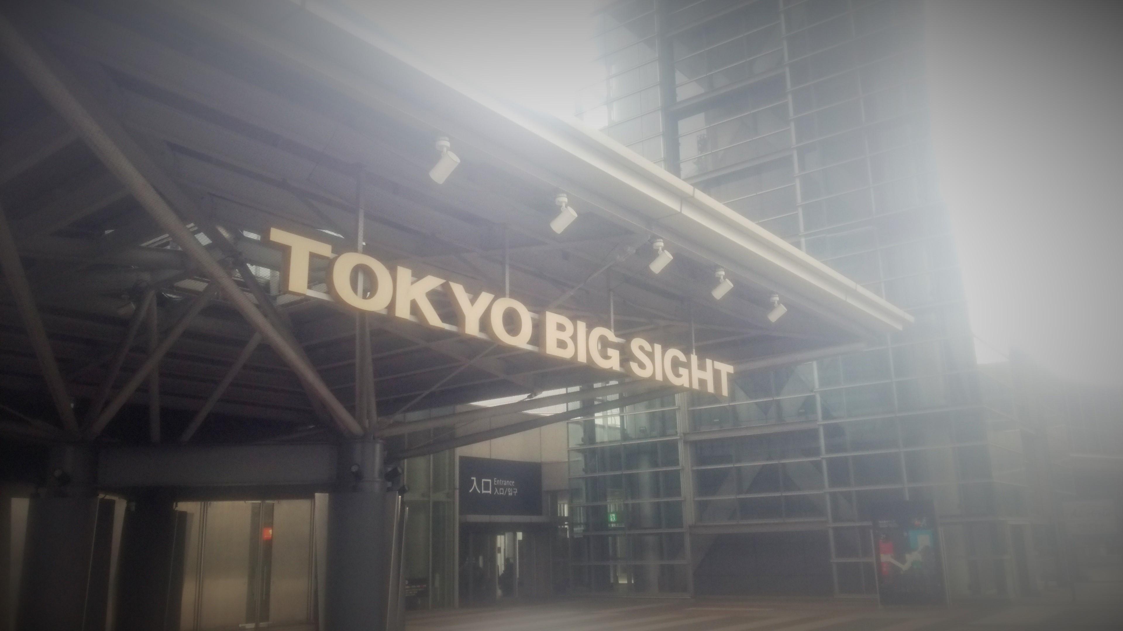 東京ビッグサイト コンテンツ東京