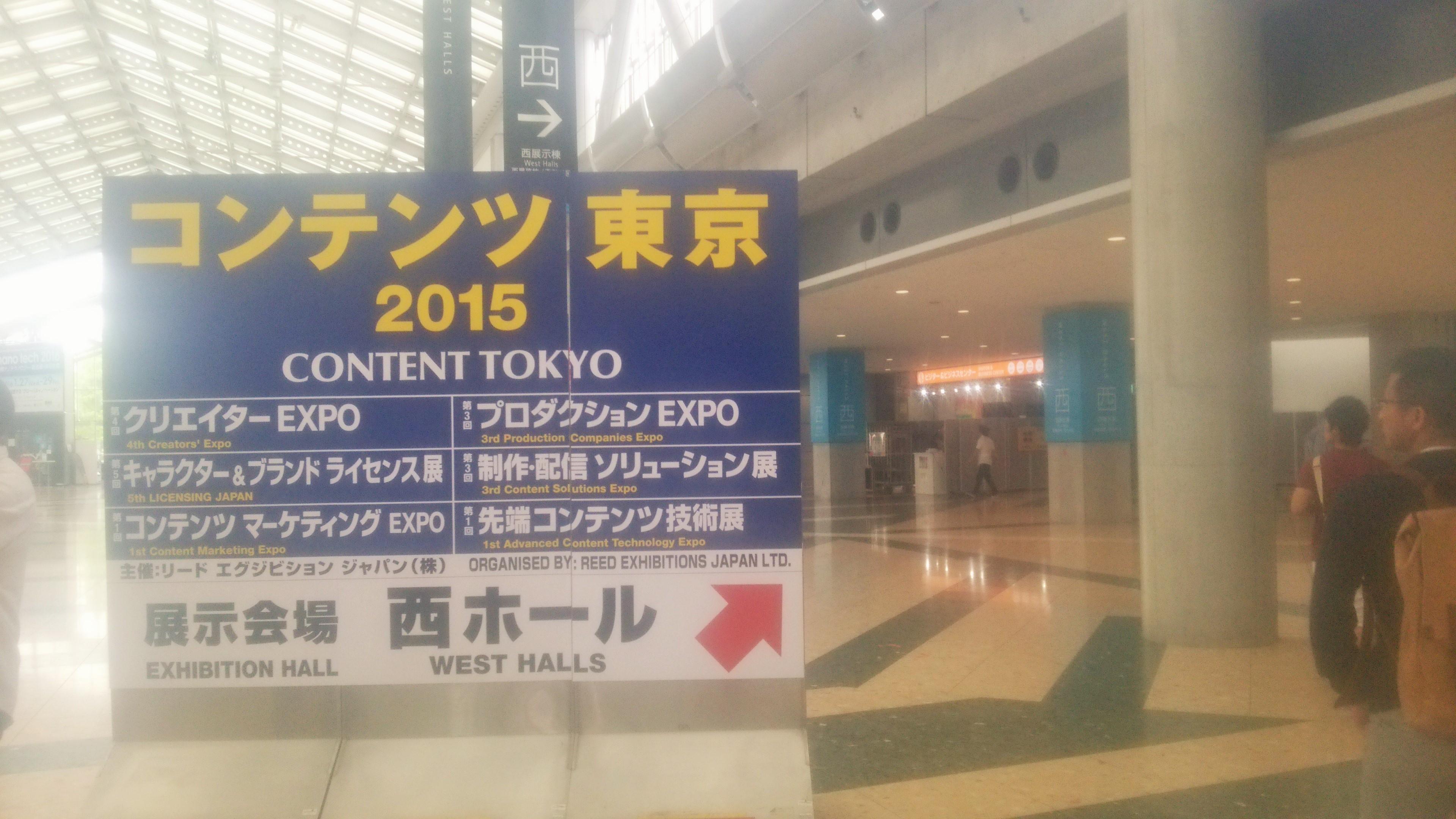 コンテンツ東京 コンテンツマーケティング