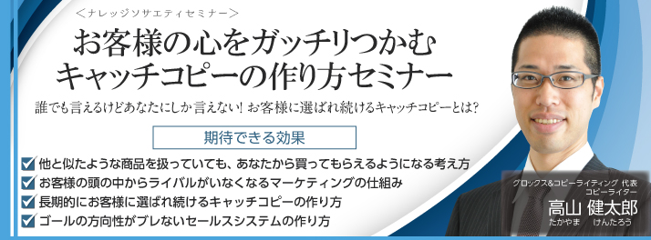 キャッチコピー コピーライティングセミナー 東京 高山健太郎 グロックス&コピーライティング