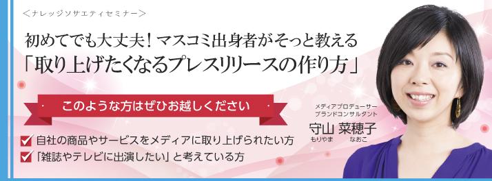 プレスリリースセミナー マスコミ 広報セミナー 守山菜穂子