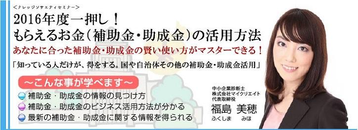 福島美穂バナー(助成金)_04