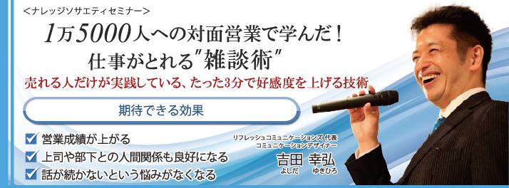 吉田幸弘 雑談術 コミュニケーションセミナー 東京 コミュニケーション セミナー