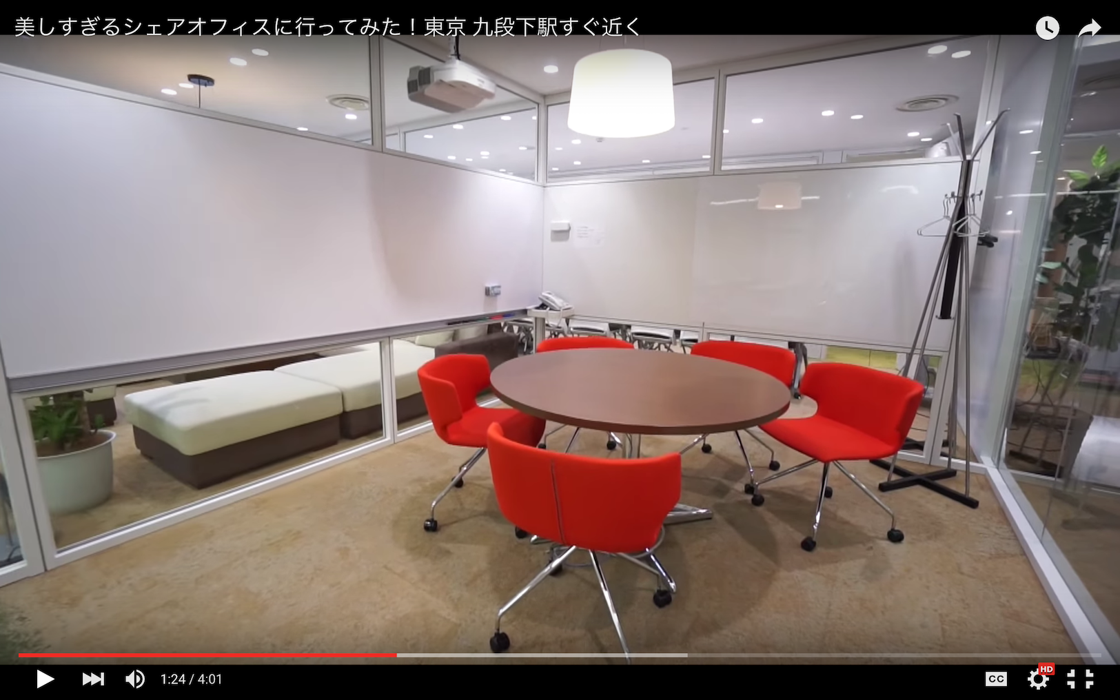 赤いシートがおしゃれな会議室