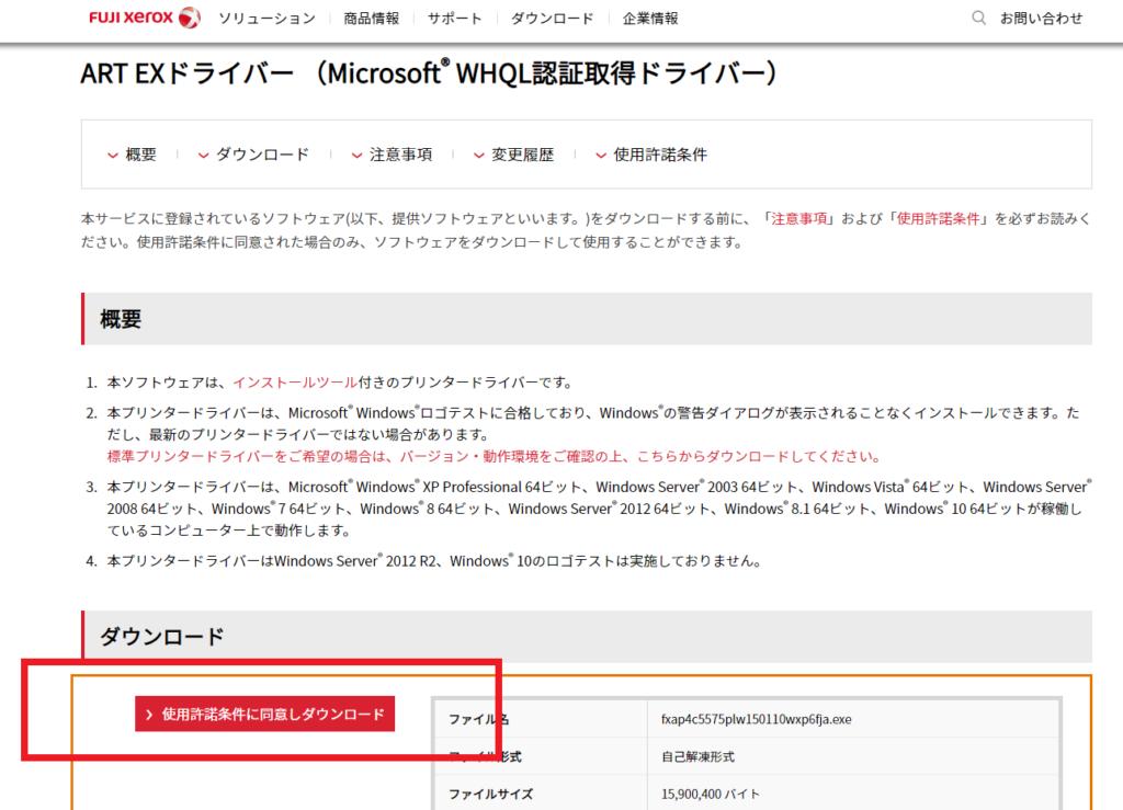 「ART EXドライバー(Microsoft WHQL認証取得ドライバー)」を選択