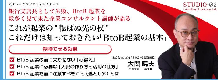株式会社スタジオ02 大関暁夫 起業セミナー 東京起業