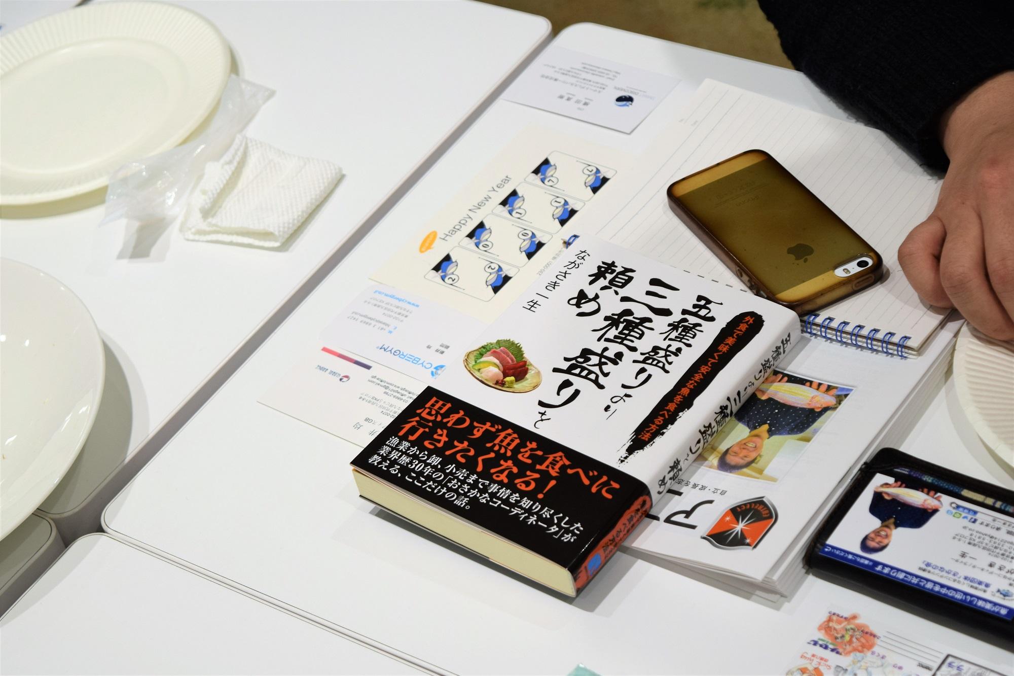 東京 千代田区 起業家 起業 経営者 社長 交流会 異業種交流会