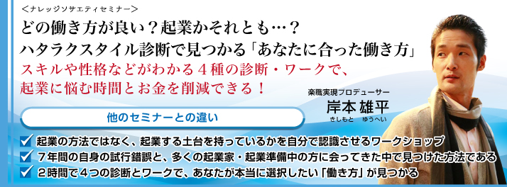 岸本雄平 東京 起業 働く診断 セミナー