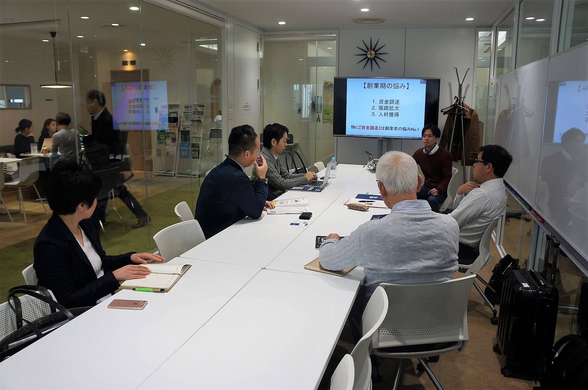 東京 起業セミナー 創業セミナー