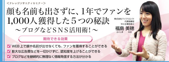 マイクリエイトの福島美穂セミナー