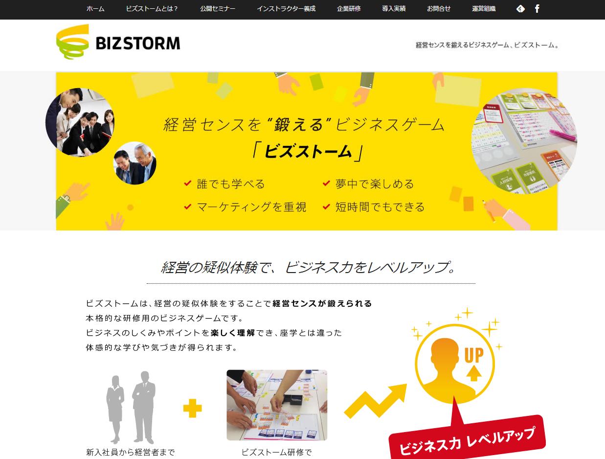 ビズストーム、経営ゲーム