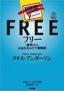 FREE,クリスアンダーソン