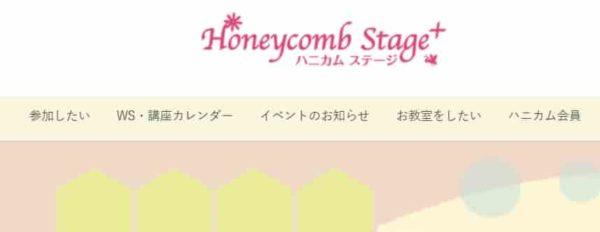 シェアオフィス honeycombstage