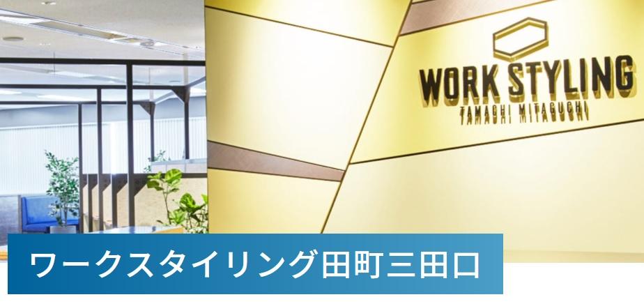 シェアオフィス ワークスタイリング田町三田口