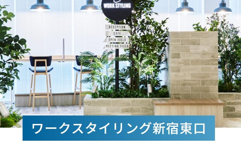 シェアオフィス ワークスタイリング新宿東口