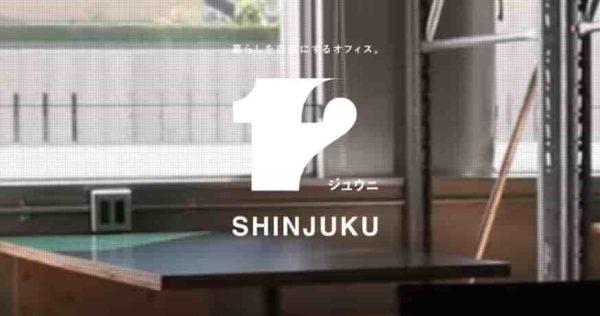 シェアオフィス 12shinjuku