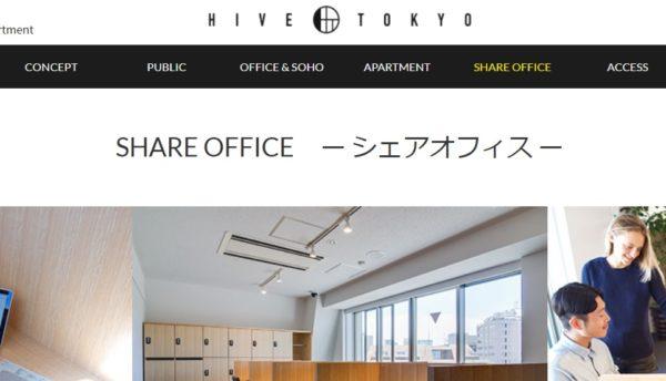 シェアオフィス HIVETOKYO