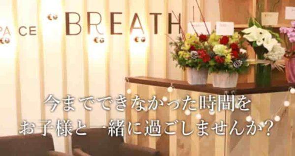 シェアオフィス BREATH