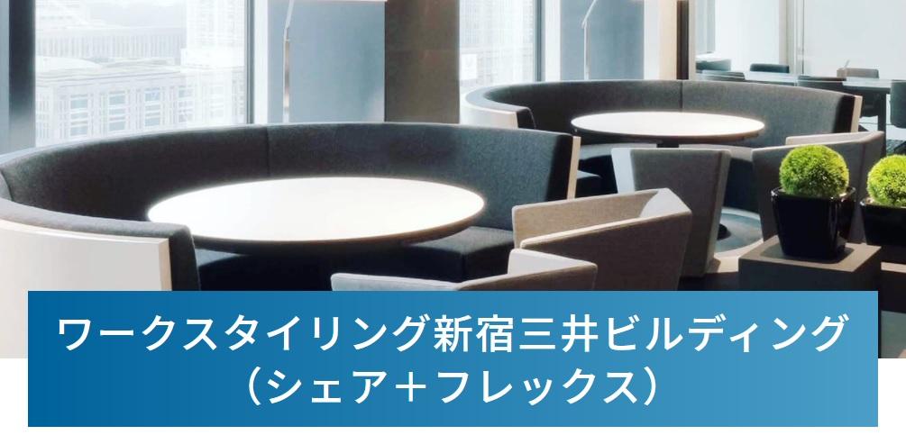 シェアオフィス ワークスタイリング新宿三井ビルディング