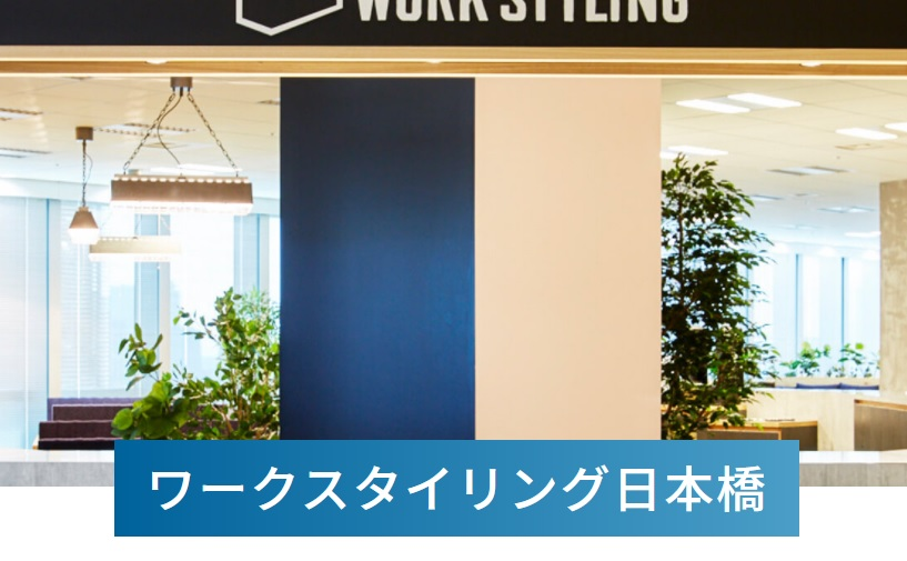 シェアオフィス ワークスタイリング日本橋