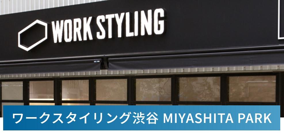 シェアオフィス ワークスタイリング渋谷MIYASHITAPARK