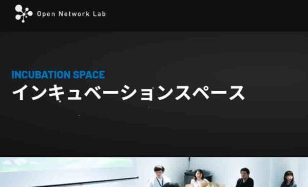 シェアオフィス opennetworkspace