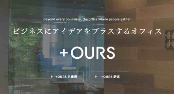シェアオフィス OURS