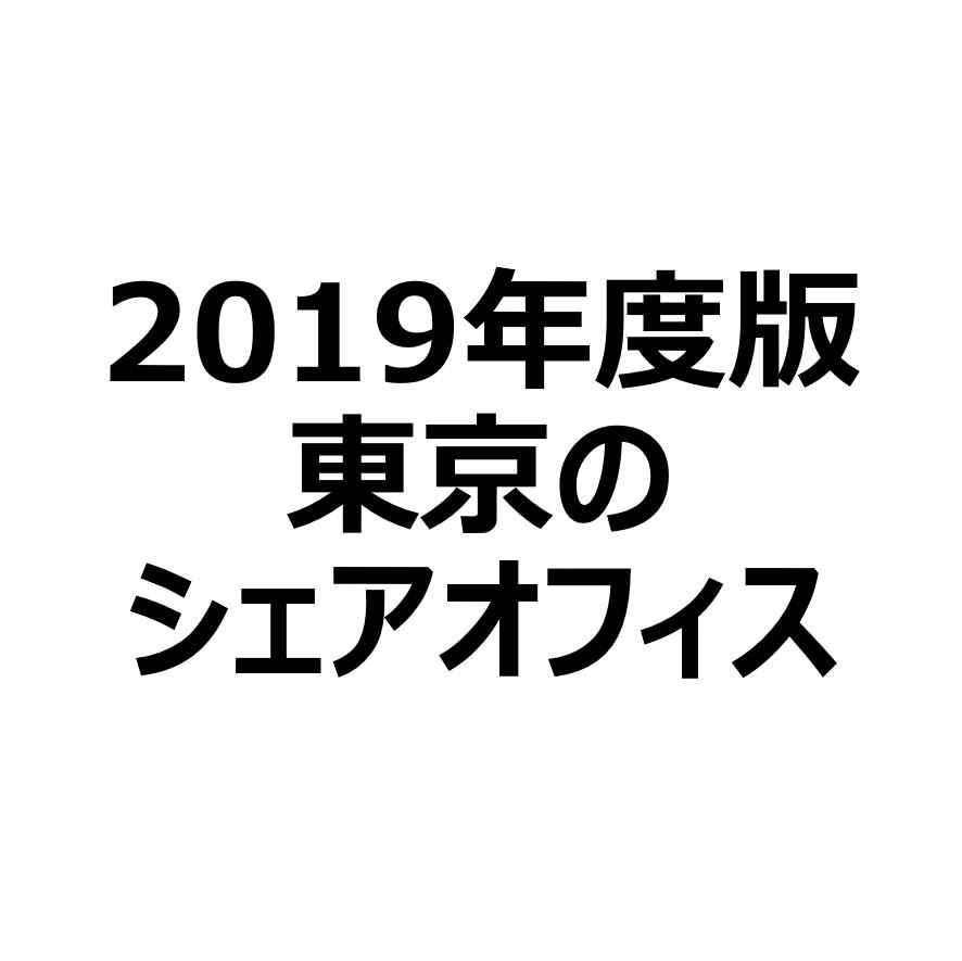 2019年度版東京のシェアオフィス