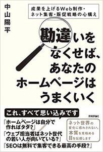 中山陽平,株式会社ラウンドナップ,WEBコンサルタント