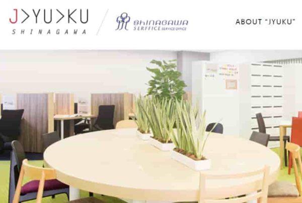 シェアオフィス jyuku