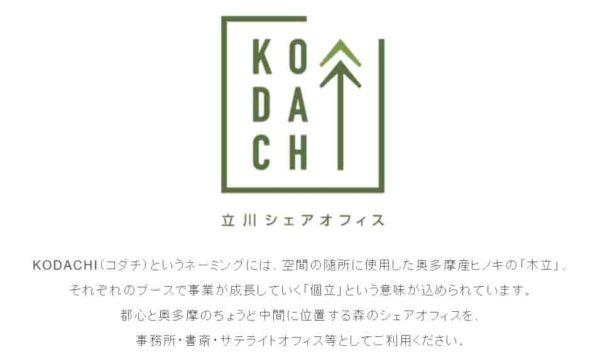 シェアオフィス kodachi